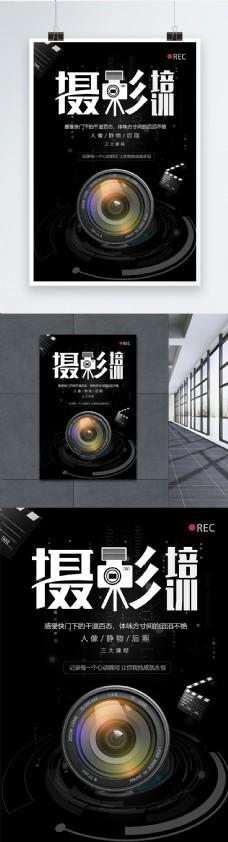 黑色创意摄影培训海报