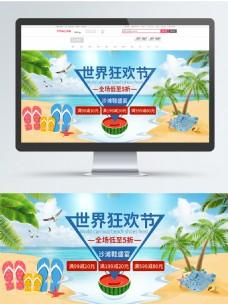 电商世界狂欢日沙滩鞋banner蓝色海报
