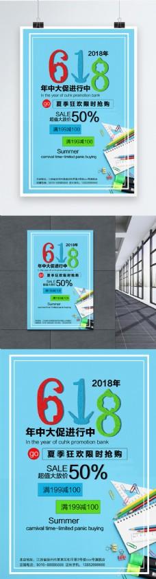 618文具促销海报