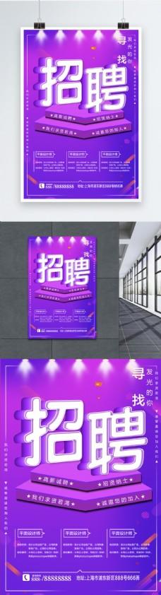 紫色企业设计师招聘海报