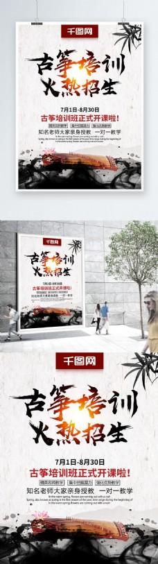 中国风古筝培训火热招生古筝培训班招生海报