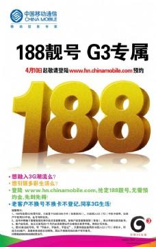 中国移动  3G促销  彩页