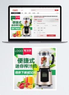 绿色健康榨汁机促销淘宝主图