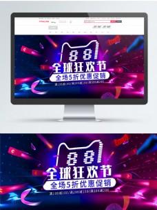 欧普风炫酷88全球狂欢节红包促销电商海报