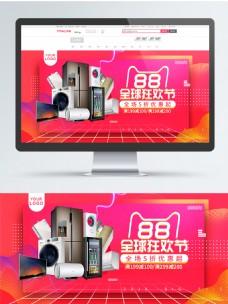 欧普风炫酷88全球狂欢节家电促销电商海报