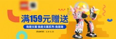 淘宝天猫京东母婴玩具海报夏季促销海报