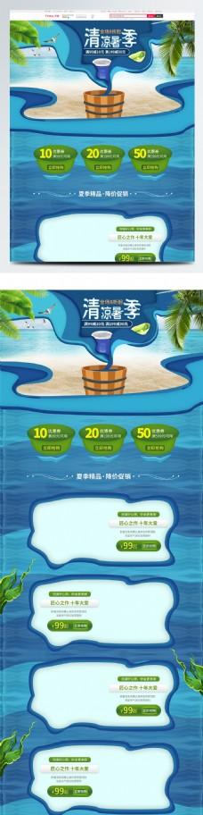 818暑促首页蓝色清凉夏季日用品优惠促销