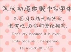 中文 字体  心