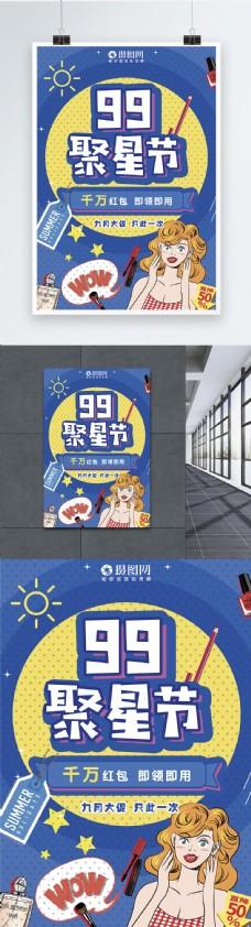 99聚星节卡通促销海报