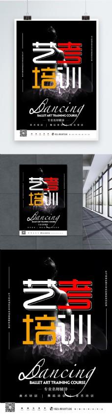 艺考培训海报设计