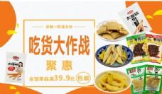 零食banner