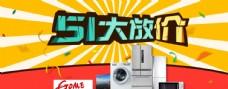 淘宝51节日电器促销海报