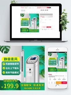 夏日促销电商淘宝清新风扇主图模板