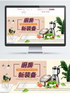 狂暑季大促温馨微立体厨房电器促销海报