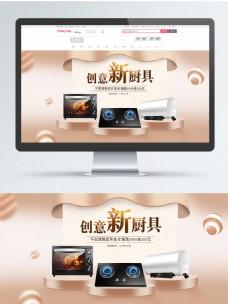 简约立体风格厨房电器家具海报banner