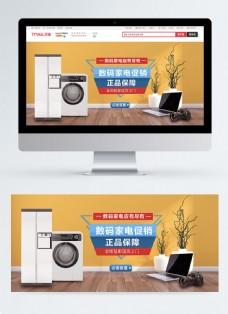 数码家电促销淘宝banner
