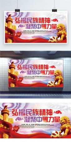 弘扬民族精神凝聚中国力量党建展板