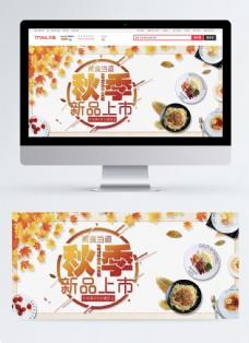 秋季美食当道淘宝banner