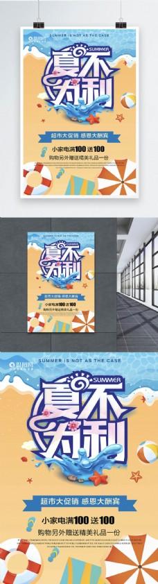 夏不为利促销海报