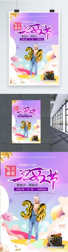 38妇女节女王盛宴美女插画海报