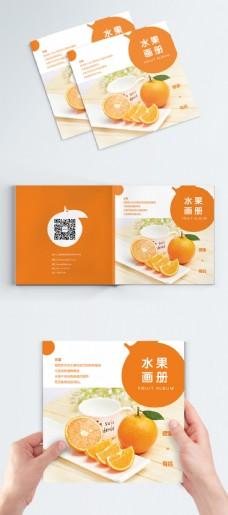 橙子水果画册封面