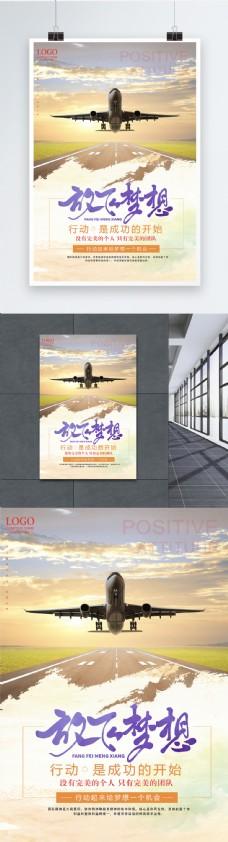 放飞梦想企业文化海报