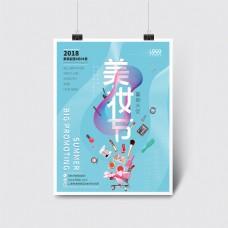 蓝色美妆创意海报设计