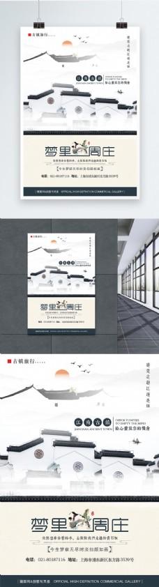 周庄江南古镇旅游海报