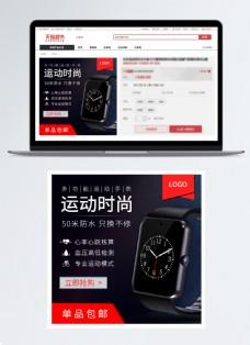 深蓝色简洁多功能运动手表促销淘宝主图