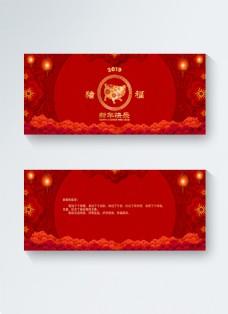 2019年祝福贺卡