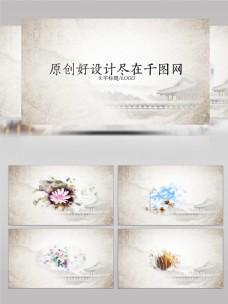 会声会影水墨中国风图片展示宣传模板