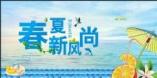 春夏风尚促销海报