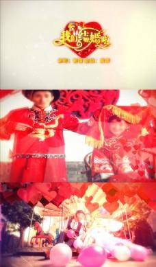 中国风古典婚礼AE模板