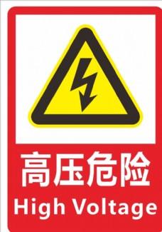 电力高压危险标志提示牌