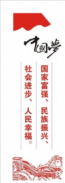 中国梦  长城    国家富强