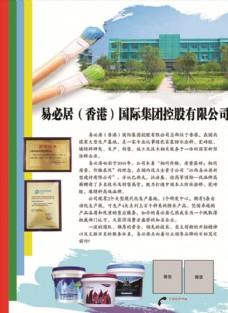 易必居(香港)国际集团控股公司