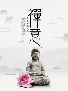 中国传统文化禅意海报