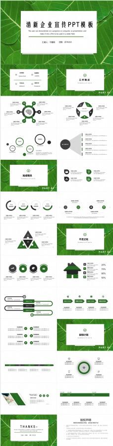 绿色清新企业宣传PPT模板