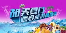 夏季冰淇淋盛宴海报设计psd素材