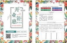 印巴文化开业钜惠温江珠江广场宣传单