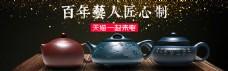 紫砂壶茶具淘宝海报