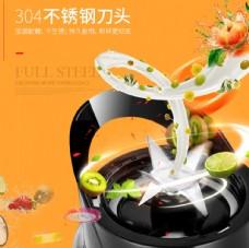 榨汁机飞溅刀片牛奶水果
