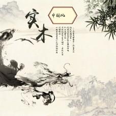中国风竹叶书法背景主图