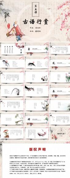 中国风教育课件古文鉴赏PPT