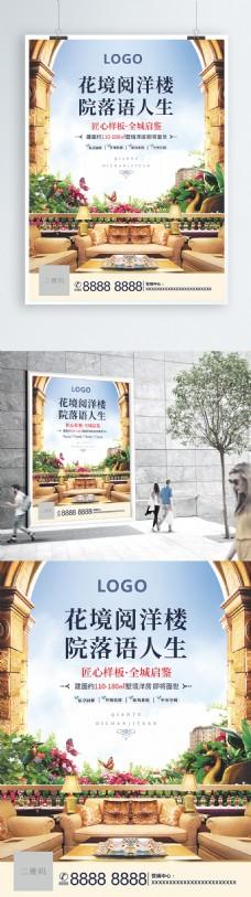 地产花园洋房宣传海报