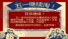 劳动节继续淘淘宝海报