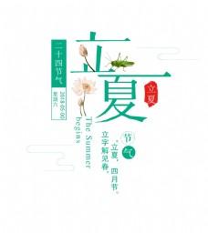 小清新蓝绿色立夏艺术字体