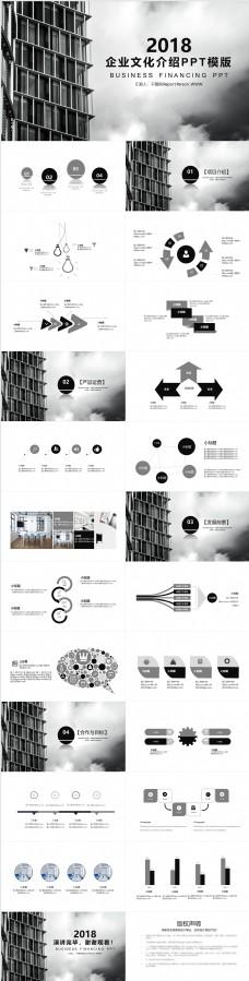 时尚商务风企业文化介绍PPT模板