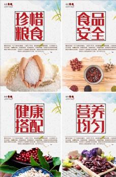 中医食疗养生挂画