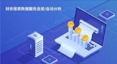 3D设计财务报表数据服务连接